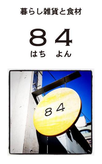 84(広島)にて「STRIPES ON STRIPES」の販売開始 | 取扱店