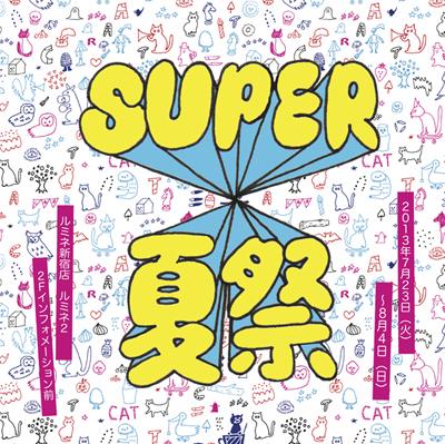 「SUPER夏祭」に STRIPES ON STRIPES と pick a jewel を出品します | 展示・販売