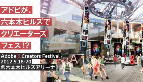 「Adobe & Creators Festival」に参加します | 展示・販売