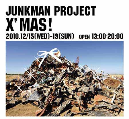 「JUNKMAN PROJECT X'MAS!」に出品します | 展示・販売