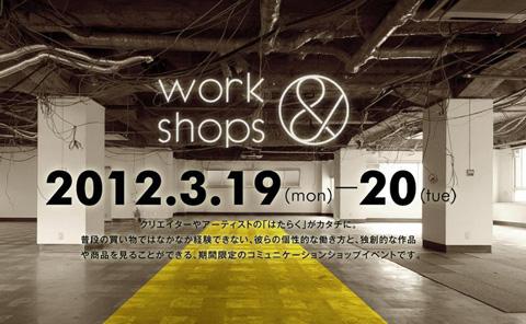 「 work&shops in PoRTAL 」に参加します | 展示・販売
