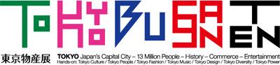 「東京物産展」に参加します | 展示・販売