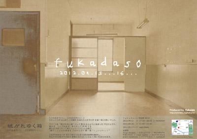 「fukadaso OPENING EVENT」に参加します | 展示・販売