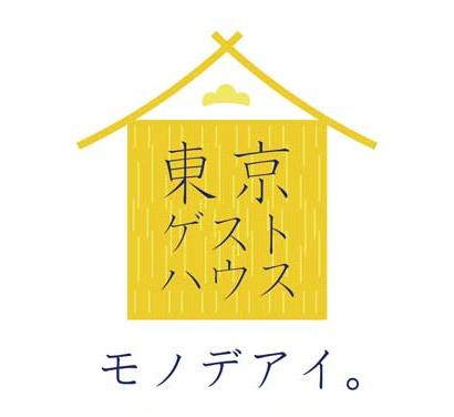 「東京ゲストハウス」に出品します | 展示・販売