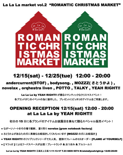 "「La La La market vol.2 ""ROMANTIC CHRISTMAS MARKET""」に参加します 