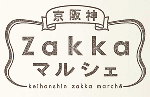 「京阪神 Zakkaマルシェ」に出品します | 展示・販売
