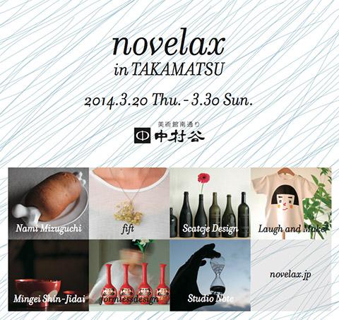 「novelax in TAKAMATSU」 @高松・中村谷