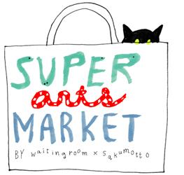 期間限定アートショップ「SUPER arts MARKET」に出品します | 展示・販売