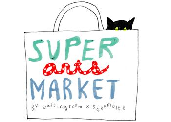 「SUPER arts MARKET」に出品します | 展示・販売